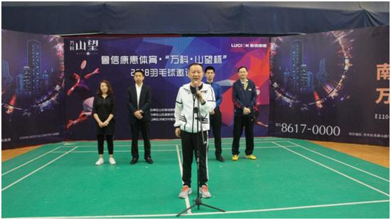 中国人寿养老险山东省公司党委书记、总经理臧杰新宣布比赛开幕