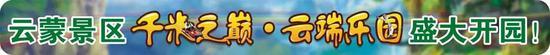 """【喜报】云蒙景区荣膺""""中国森林氧吧"""",又一个国家级荣誉花落蒙山!"""