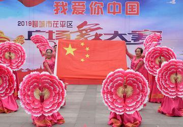 山东茌平:广场舞礼赞新中国成立70周年