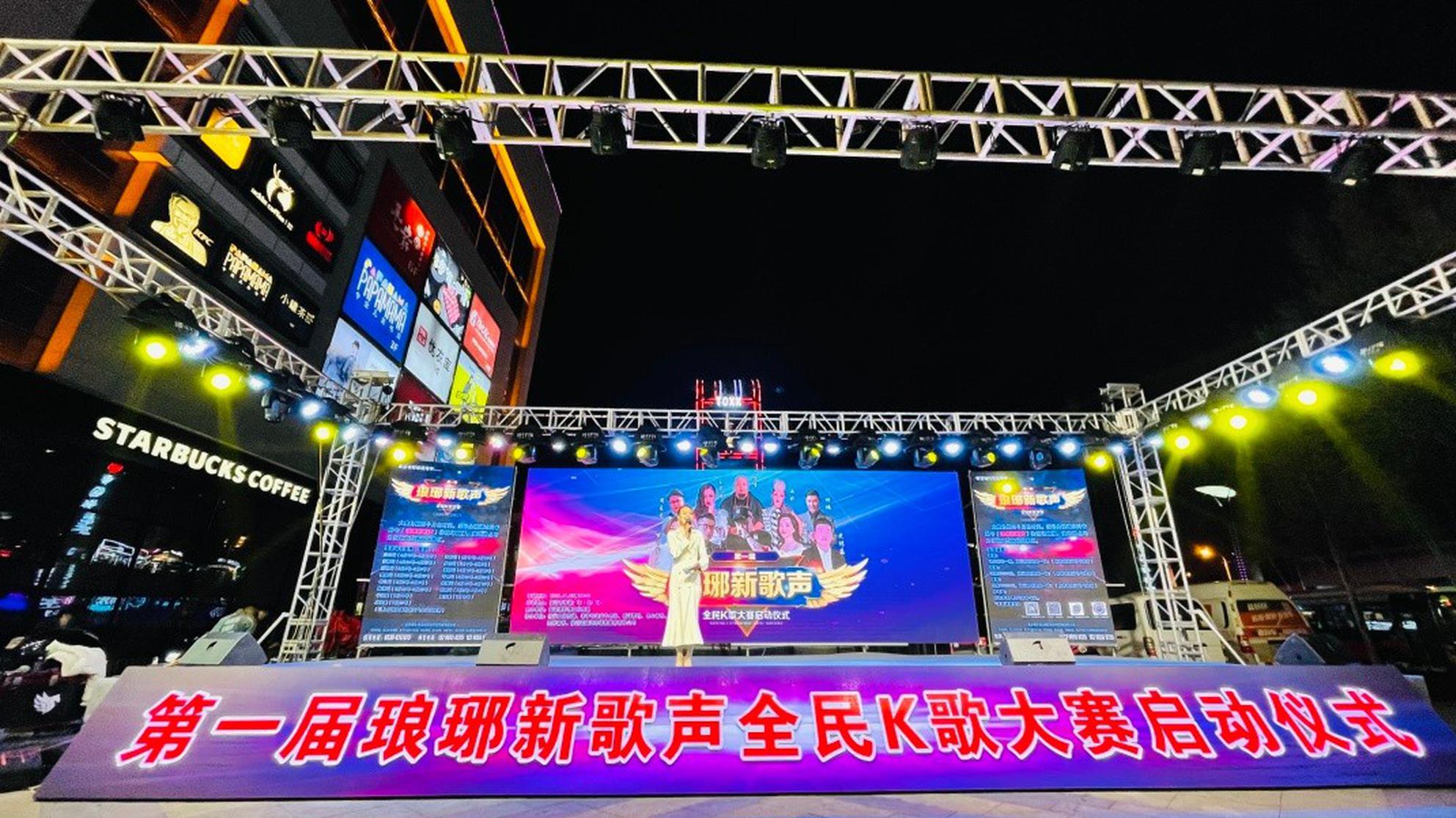 《琅琊新歌声》全民K歌大赛在临沂启动
