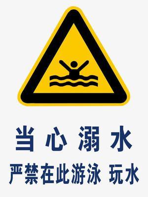 痛心 德州4名儿童冰上玩耍 不慎落入水中全部溺亡