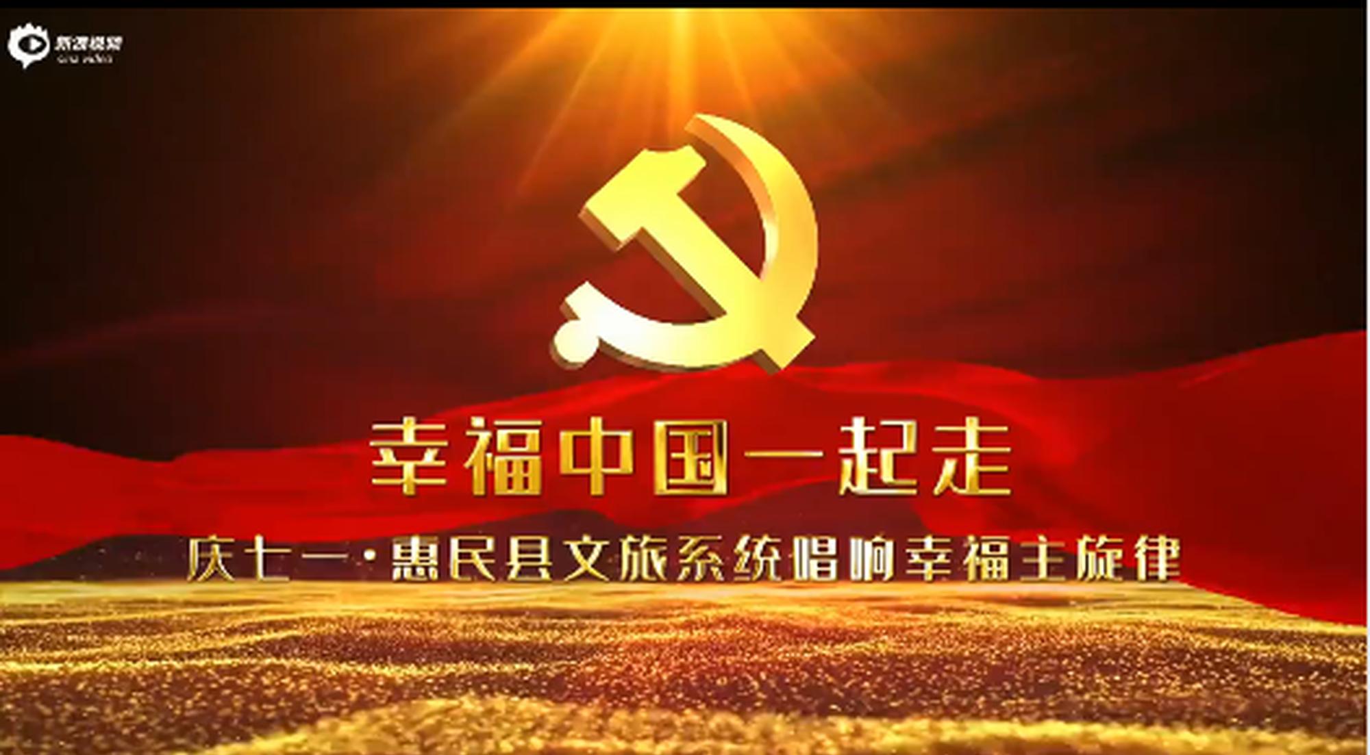 惠民县文旅系统唱响幸福主旋律