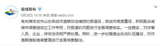 山东省荣成市人民政府新闻办公室官方微博截图