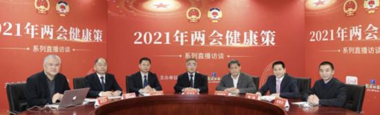 """2021""""两会·健康策""""中医药专场现场"""