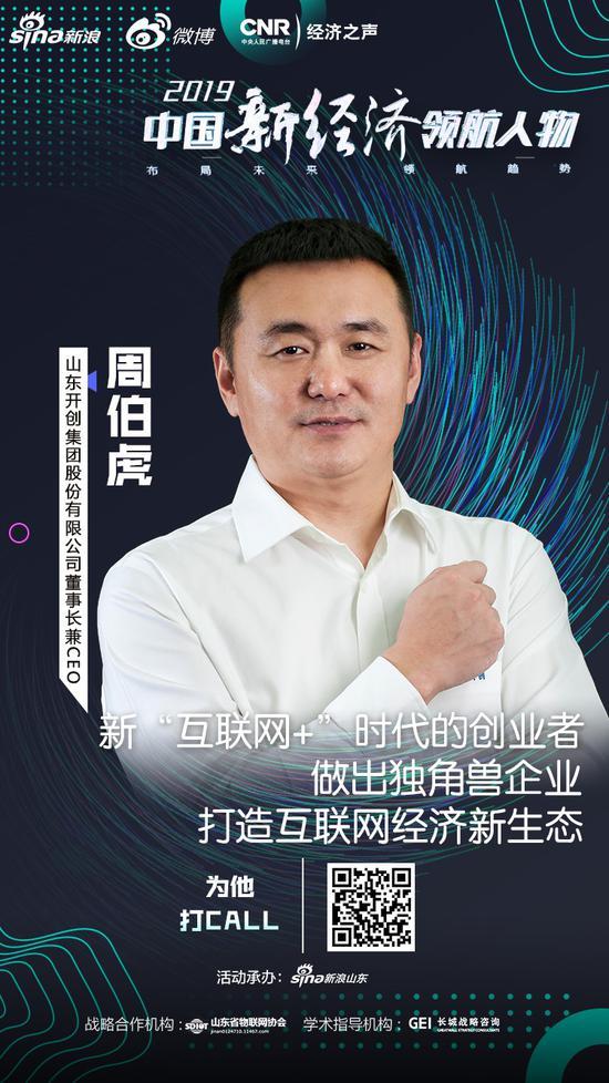 山东开创集团董事长周伯虎:打造互联网经济新生态