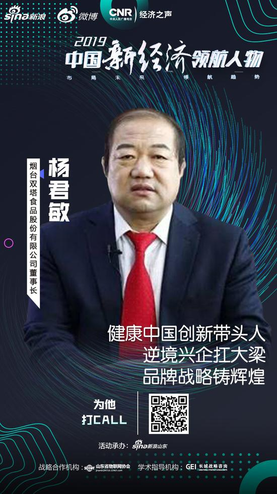 烟台双塔食品董事长杨君敏:健康中国创新带头人