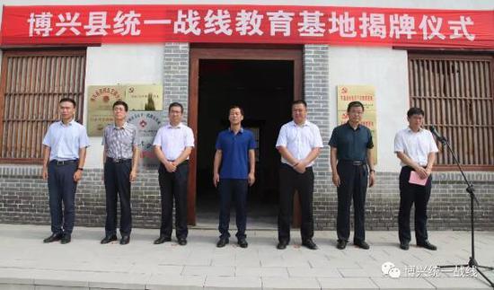 博兴县统一战线教育基地在滨州第一个农村党支部纪念馆揭牌