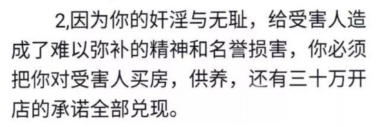 """▲刘光和李成逼迫李建""""履行承诺"""""""