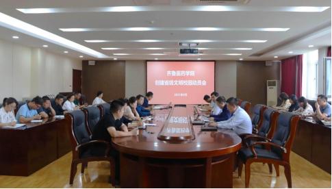 齐鲁医药学院召开创建省级文明校园动员会