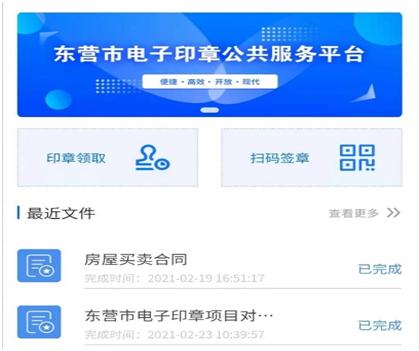 东营市推行企业电子印章应用