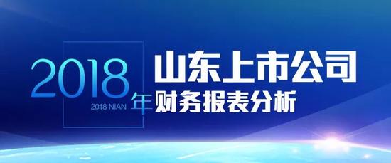 山东上市公司2018财报透视?:踏上自救之旅的龙泉股份
