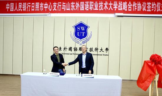 日照市金融学会与山东华信工贸有限公司签署合作备忘录