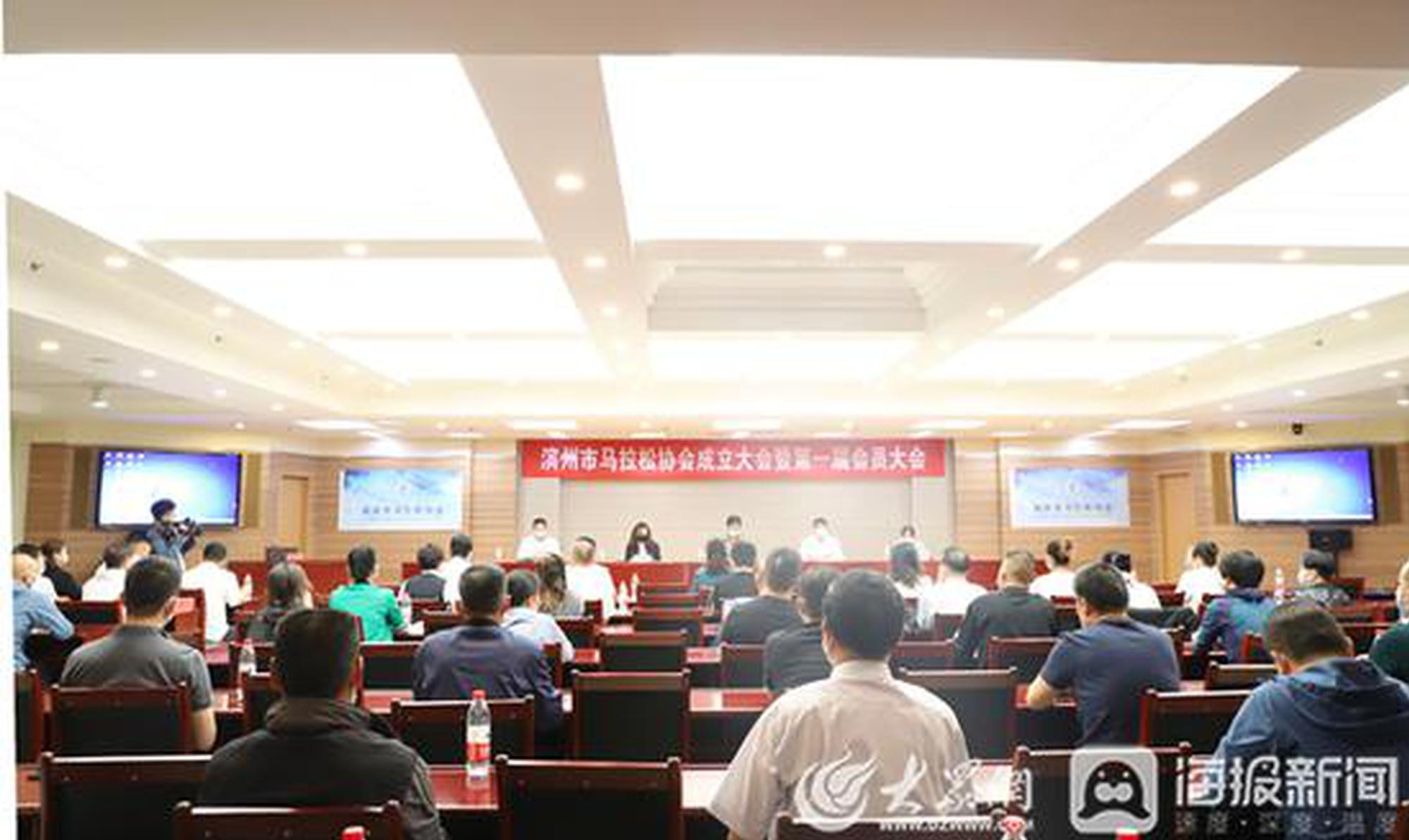 滨州市马拉松协会成立大会召开