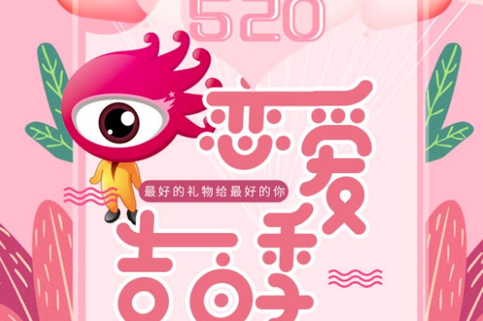 #520恋爱告白季#WOW~表白日嗨起来