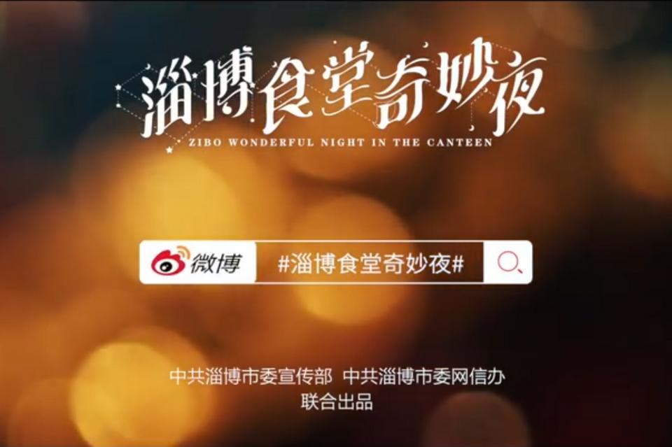 中英双语 淄博食堂奇妙夜视频
