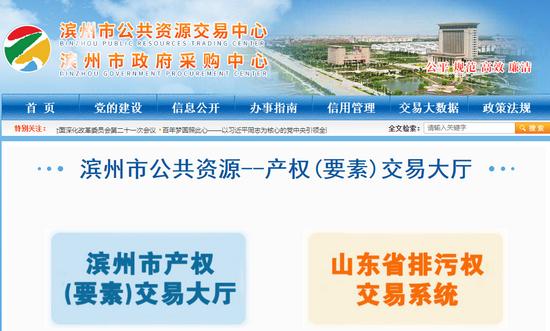 """山东滨州国有产权交易在全省率先实现""""一网通办"""""""