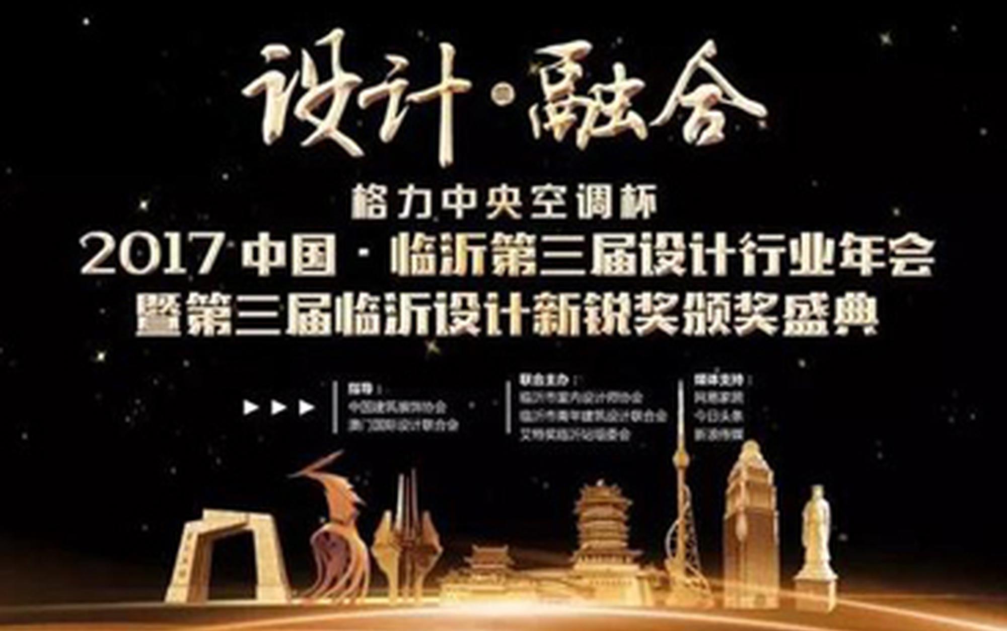临沂市第三届设计行业年会