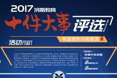 2017年度济南教育十件大事评选