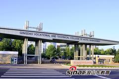 青岛酒店管理职院2018年单招