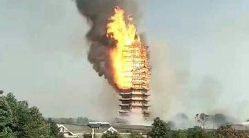 四川亚洲第一高木塔失火 已建8年未完工