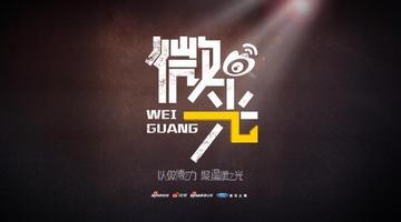 新浪龙虎国际四周年庆典举行