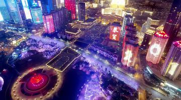 青岛:灯光璀璨迎新春