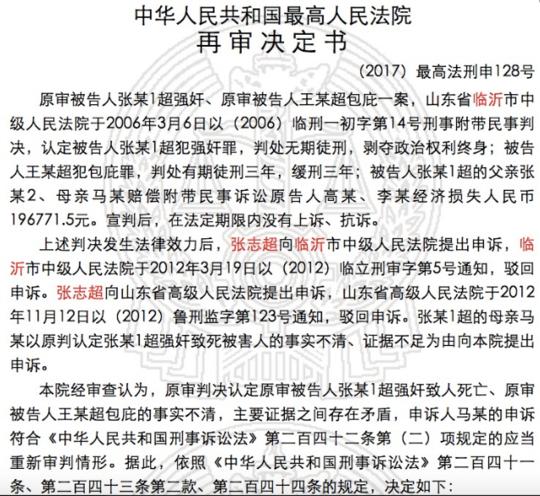 原标题:最高法指令再审山东张志超案 12年前他被控奸杀同校女生遭判无期