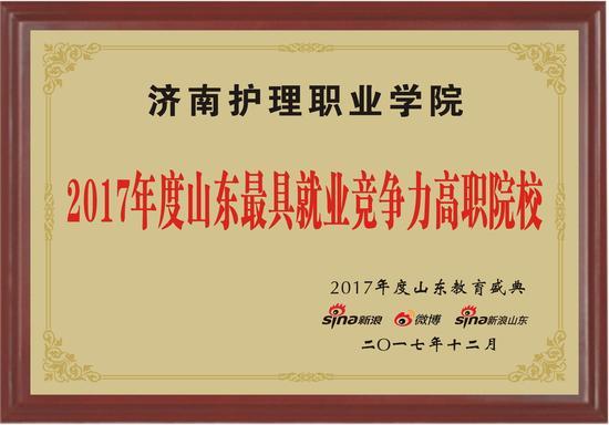 """点赞!济南护理职业学院荣获""""2017年度山东最具就业竞争力的高职院校""""奖"""
