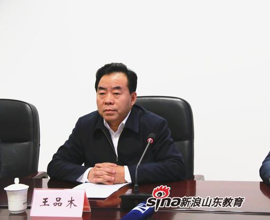 济南市教育局局长王品木出席新闻发布会
