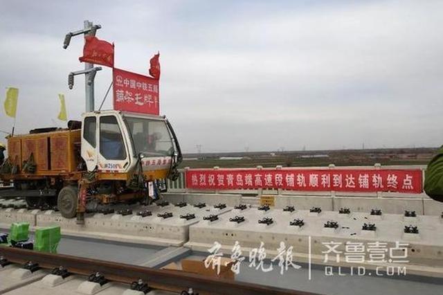 济青高铁青岛方向高速段铺轨完成啦 下月铺到济南东