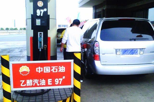 山东等多省开推乙醇汽油 传统汽油明年陆续停售