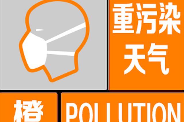 济南发布重污染天气橙色预警 28日启动Ⅱ级应急响应