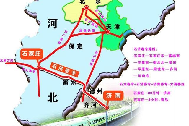 最快2小时9分 明日石家庄至济南高铁开通运营