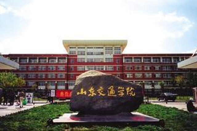山东交通学院未按规定办理社保开户手续被罚