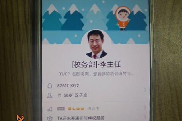 """""""儿子""""发QQ称要上培训班 济南这个妈妈被骗五万多"""