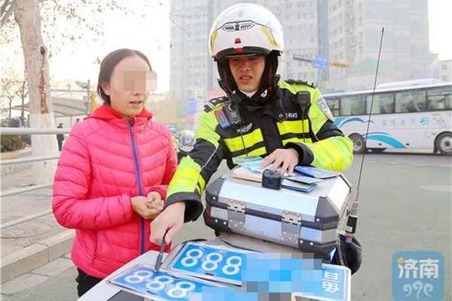 """济南:女司机嫌""""888""""车牌太张扬 网购假牌被拘留"""