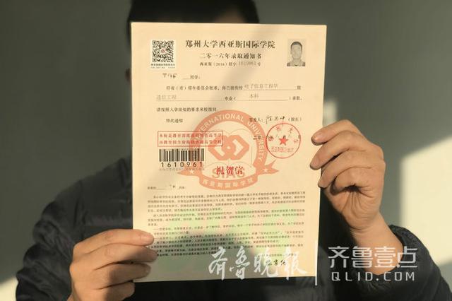 二本录取却收二级学院通知书 潍坊考生告赢郑州大学
