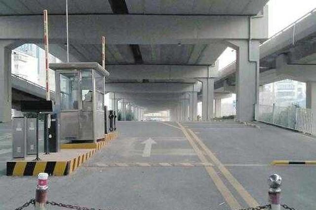 闲置了半年多 济南顺河高架下停车场何时启用