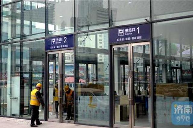 济南火车站进站口扩建基本完工 16个入口缓解进站堵