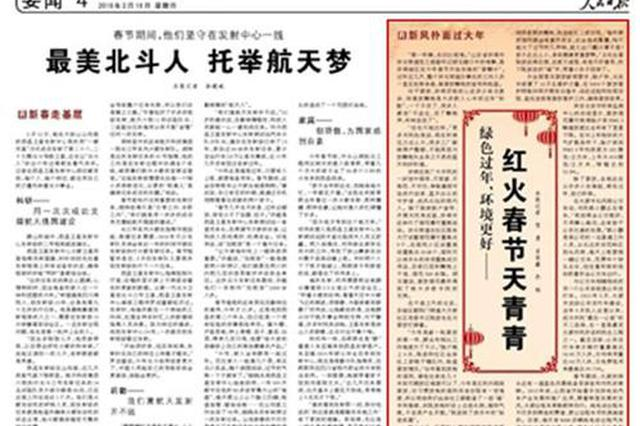 人民日报赞济南:绿色过年 环境更好