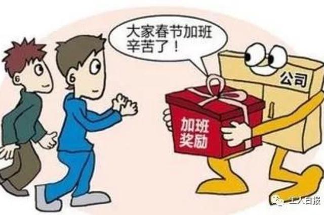 春节在家工作是否算加班 买不到回程票算旷工吗