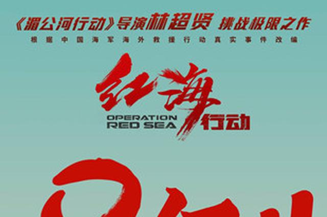 春节档中国电影市场火爆 五天累计票房超过46亿元