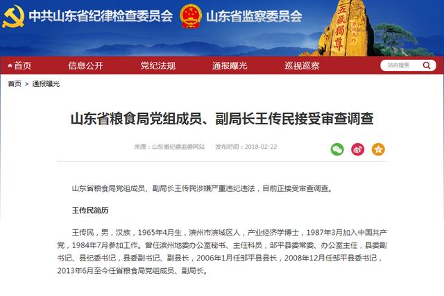 山东省粮食局党组成员、副局长王传民涉嫌严重违纪违法,目前正接受审查调查。