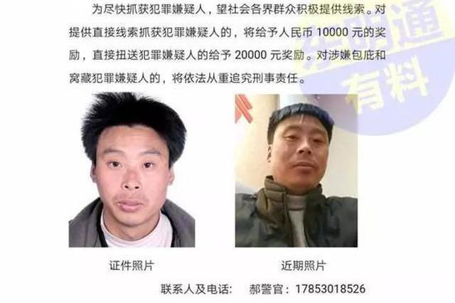 菏泽发生一重大刑事案件 警方悬赏2万元缉拿嫌疑人
