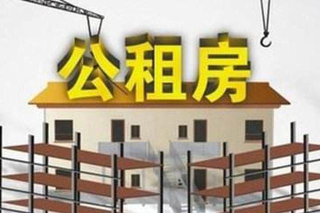济南今年分配至少3000套公租房 试点土拍竞公租房