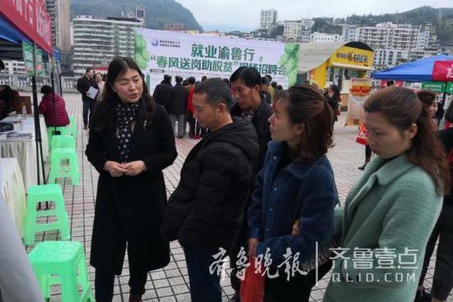 济南市15家知名品牌企业赴渝招聘 有的单位提供食宿