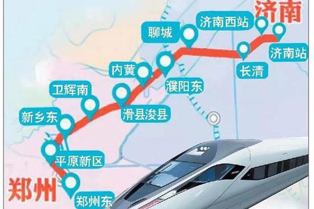 郑济高铁济南段线路确定 过济南四地 止于济南站