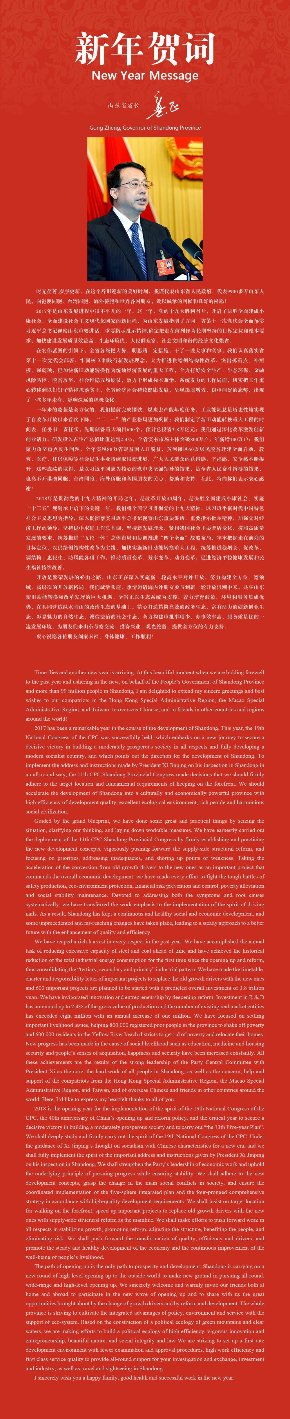 来源:中国山东网