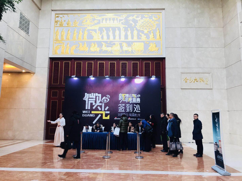 新浪山东四周年庆典暨温暖十七城 政务微博颁奖典礼举行