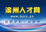 滨州人才网